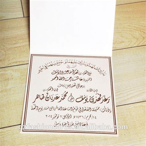 arabic wedding invitations chicago 2015 sale unique luxury kerala wedding cards muslim wedding cards arabic wedding cards