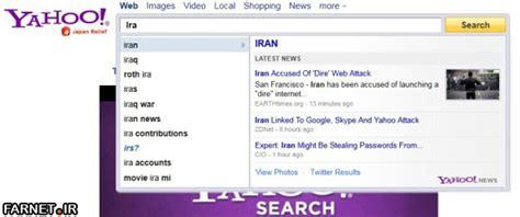 Yahoo Search Iran عرضه امکان جستجوی لحظه ای گوگل از سوی یاهو با عنوان جدید فارنت