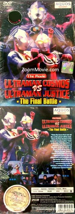 film ultraman max final battle ultraman cosmos vs ultraman justice the final battle dvd