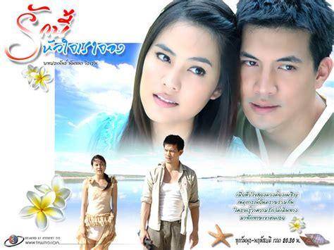 film thailand drama thai lakorn drama video search engine at search com
