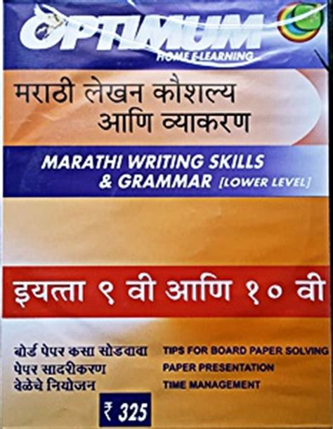 Marathi Essay Book For 9th Standard by Standard 9th Medium All Subject Home Learning Cd Dvd As Per Maharashtra State