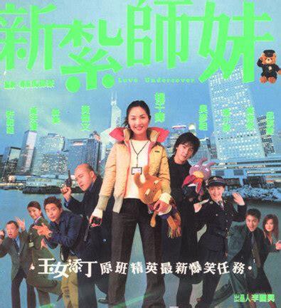 film love undercover raymond wong ho yin movies actor hong kong