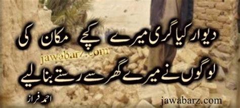 Faraza Syar I ahmad faraz sad towline poetry best urdu poetry walpapers quotes images