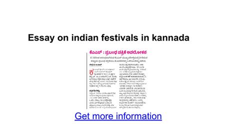 Indian Festivals Essay by Essay On Indian Festivals In Kannada Docs
