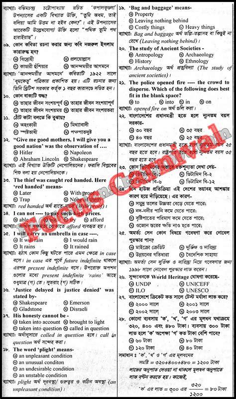 pattern making vacancies in bangladesh bangladesh rural electrification board exam question with