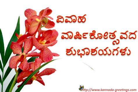 Wedding Anniversary Wishes Kannada by Index Of Greetings