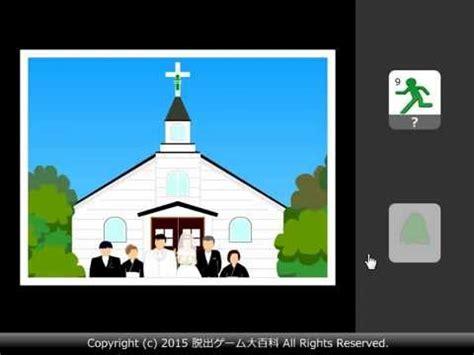 Wedding Escape Walkthrough by No1game Find The Escape 157 At The Wedding