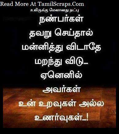 oodal koodal kavithaigal tamil images download latest and fully new tamil natpu kavithai tamilscraps com