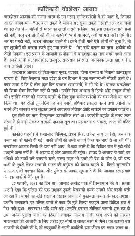 kanakadasa biography in hindi language essay on chandrashekhar azad in hindi language