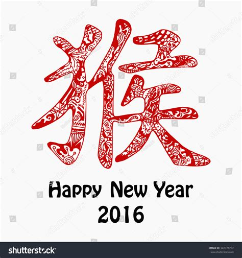 writing symbols happy new year happy new year 2016 card stock vector 342371267