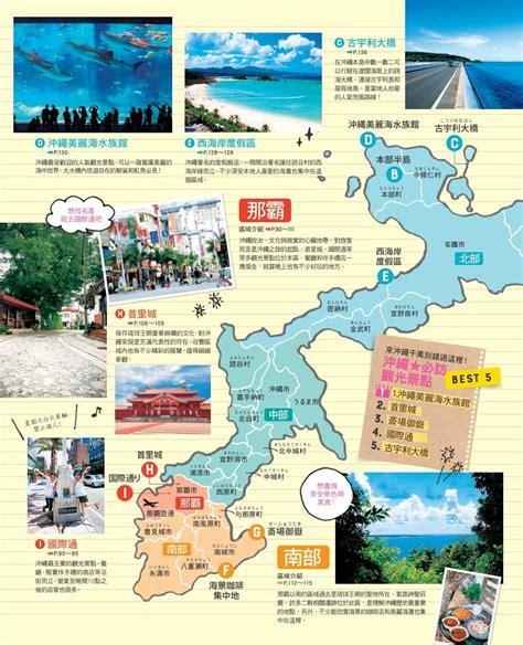 Hami Okinawa 沖繩 地球步方mook 15個200 享受沖繩的小技巧 hami書城 快讀