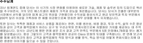 Letter Korean Letter To Shareholders Korean Annual Report 2003 Cisco