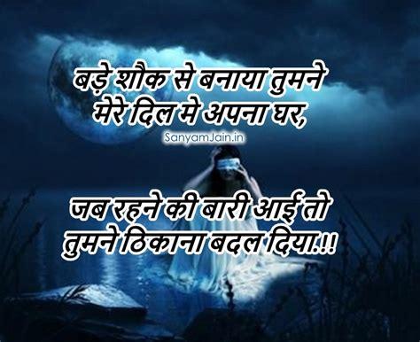 hindisayari sadphoto very sad shayari pictures hindi shayari dil se