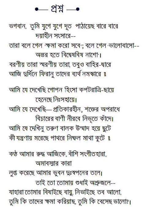bengali new year poems rabindranath tagore 28 images