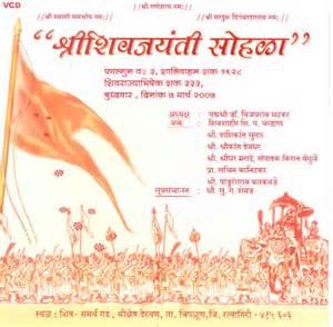 Shivaji Jayanti Essay In Marathi by Pin Shiv Jayanti 2013 Celebration Shivaji Maharaj Statue Issue In Mumbai On