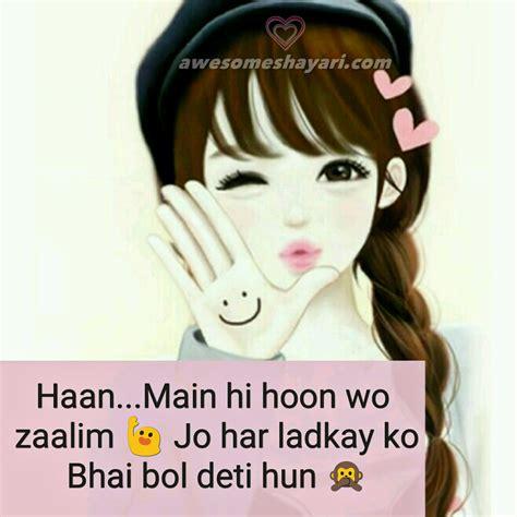 facebook attitude shayari girls stylish attitude status dp for whatsapp facebook