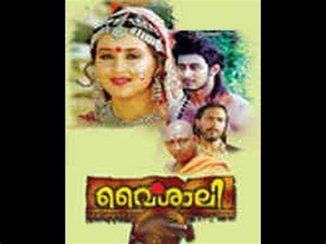 vaisali malayalam full movie hd malayalam movies full vaisali full length malayalam movie download hd torrent