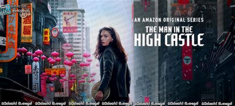 the man in the high castle season 2 start date the man in the high castle s02 e09 with sinhala
