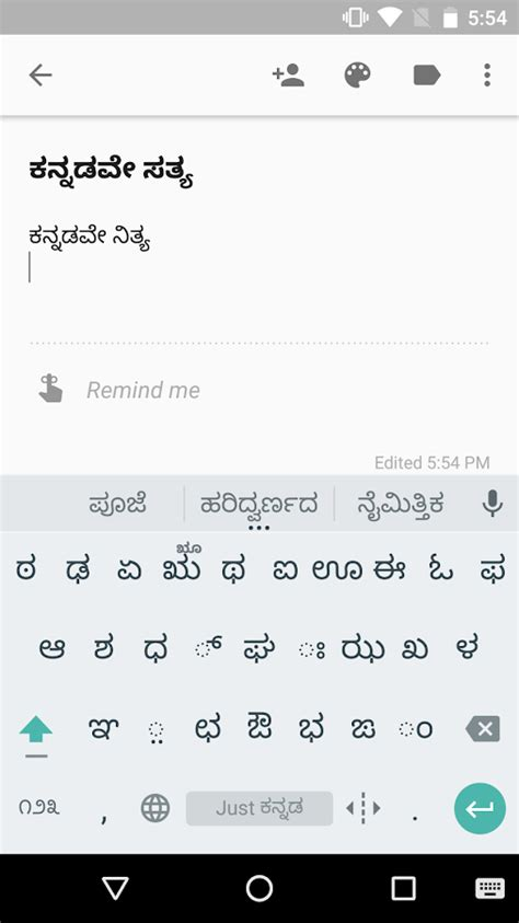 keyboard layout of nudi just kannada keyboard android apps on google play