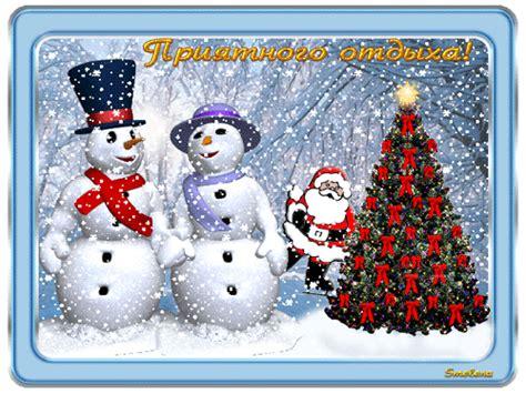 tarjetas de feliz navidad con brillo y movimiento gifs hermosos cosas navide 241 as encontradas en la web