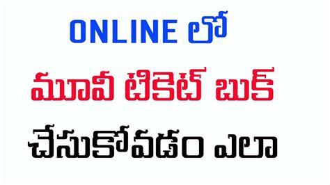 kaabil movie showtimes in mumbai online ticket booking online movie booking chennai pvr loadmovement