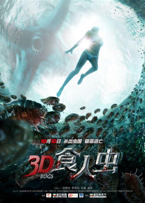 fantasy film list 2014 bugs 2014 xia zitong zhang zilin eric wang china
