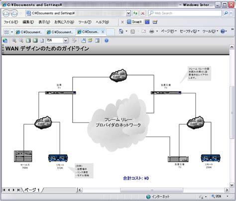 office 2010 visio viewer microsoft visio 2010 visio viewer ダウンロード