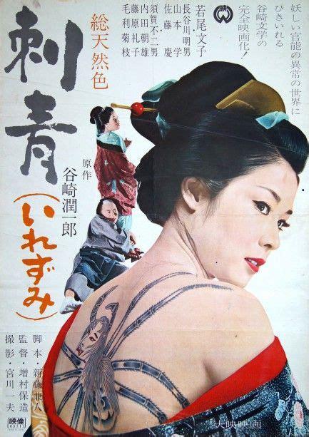 japanese tattoo documentary the japanese psychological horror movie irezumi aka