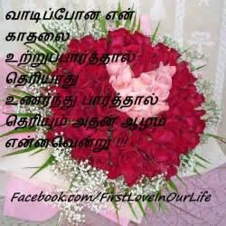 lonely feeling tamil love kavithai tamil linescafe com
