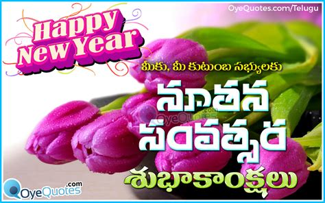 search results for new year wishes in telugu message