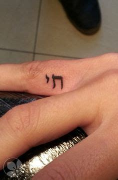 yahweh tattoo on finger my first tattoo quot yahweh quot in hebrew on the side of my ring