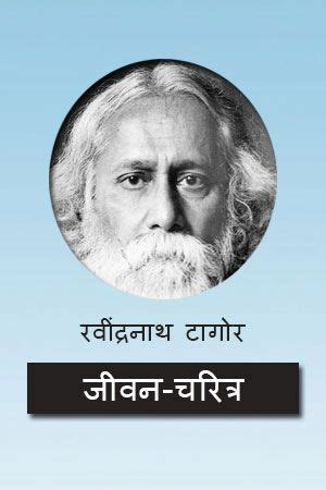 hindi writers biography in hindi 34 best author s biography images on pinterest author