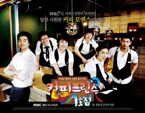 » Coffee Prince » Korean Drama