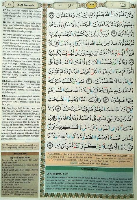 al baqarah ayat   hal  quran tajwid  terjemahan