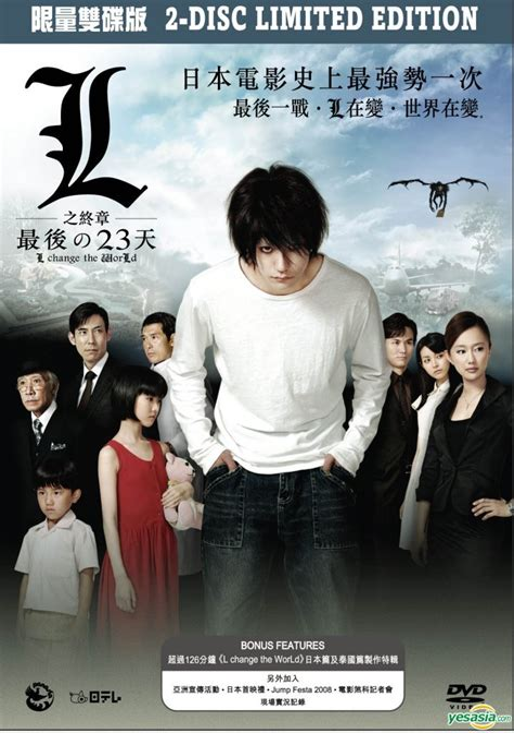 L Change the World English