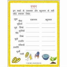 grade 3 hindi worksheets hindi practice plural worksheets for grade 3 estudynotes