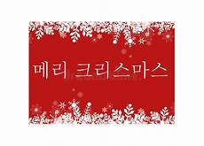 merry christmas korean card korean greeting card merry christmas and happy new year for the new year 2018 stock