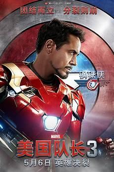 captain america civil wars captain america 3 teaser trailer