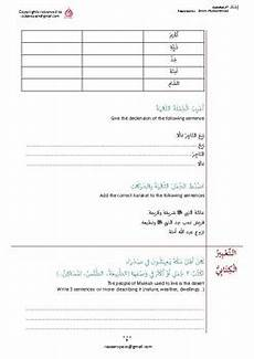 arabic reading comprehension worksheets 19804 arabic reading comprehension passages and questions lessons in the sirah 1