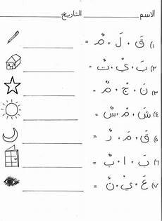 arabic worksheets for non speakers 19860 image result for arabic worksheet for beginners learnarabicforkids arabic arabic alphabet