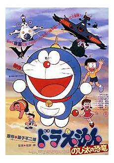 Dino Malvorlagen Bahasa Indonesia Doraemon Dan Dinosaurus Nobita Bahasa
