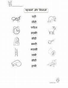 image result for hindi worksheets for grade 1 free printable rishan hindi worksheets 1st