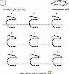 arabic tracing worksheets 19883 medinakids arabic letter kha trace worksheet for worksheets for lettering worksheets
