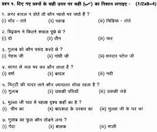 cbse class 4 hindi question paper f