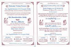 wedding card templates in telugu telugu wedding card template 2
