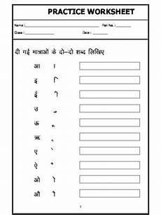worksheet of hindi worksheet hindi matras hindi vowels hindi matras hindi vowels hindi