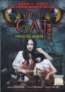 The Cat Two That See Dvd Korean 2011