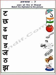 image result for hindi worksheets for grade 1 free printable hindi worksheets hindi alphabet