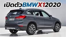 bmw x1 2020 hybrid เป ดต วแล ว bmw x1 2020 ร นปร บโฉมใหม ม ข มพล ง in