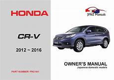 old car manuals online 2012 honda cr v electronic toll collection honda cr v crv car owners manual 2012 2016 jpnz new zealand s premier japanese car owners